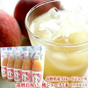 還暦祝い 還暦祝い女性 還暦祝い 男性 プレゼント [還暦桃ジュース5本]桃のストレートジュース 送料無料