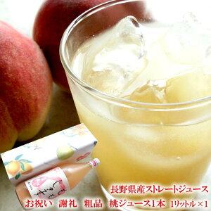 粗品 謝礼 お礼 お祝い 贈り物 ギフト [ギフト用桃ジュース1本]桃のストレートジュース 送料無料