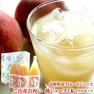 ご出産お祝い 出産内祝い 贈り物 ギフト[ご出産お祝桃ジュース3本]桃のストレートジュース 送料無料