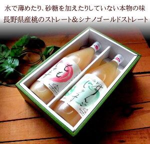 桃のストレートジュースと長野県産りんごシナノゴールドのストレートジュースの詰め合わせ [桃&シナゴー] お中元 内祝い 出産内祝い 誕生日プレゼント お祝い お礼 お見舞い 快気祝い お供