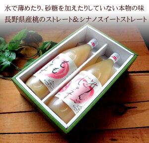 桃のストレートジュースと長野県産りんごシナノスイートのストレートジュースの詰め合わせ [桃&シナスイ] お中元 内祝い 出産内祝い 誕生日プレゼント お祝い お礼 お見舞い 快気祝い お供