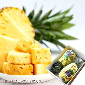 台湾パイナップル 台湾パイン パインアップル 台湾産 金鑽パイン 甘熟台湾パイン 完熟パイナップル 台湾パイン 糖度18度 [台湾パイン2本]