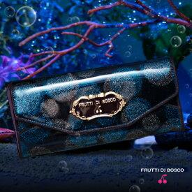 """マーメイドの""""ごほうび""""を召し上がれ。ロングウォレット Salu Mermaid berry(サルー マーメイドベリー) エナメル 本革 レディース 財布 長財布 ラメ FRUTTI DI BOSCO(フルッティディボスコ)"""