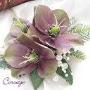 コサージュ C174 パープルグリーンクリスマスローズパールビーズ入りフォーマルコサージュ [高級造花 アーティフ…