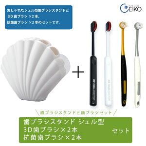 【送料無料】歯ブラシスタンドシェル型+3D歯ブラシ2本+抗菌歯ブラシ2本セット歯ブラシ除菌用の炭酸クレンジングプレゼント!
