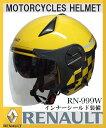 特価!【RENAULT】ルノー Wシールドジェットヘルメット イエロー