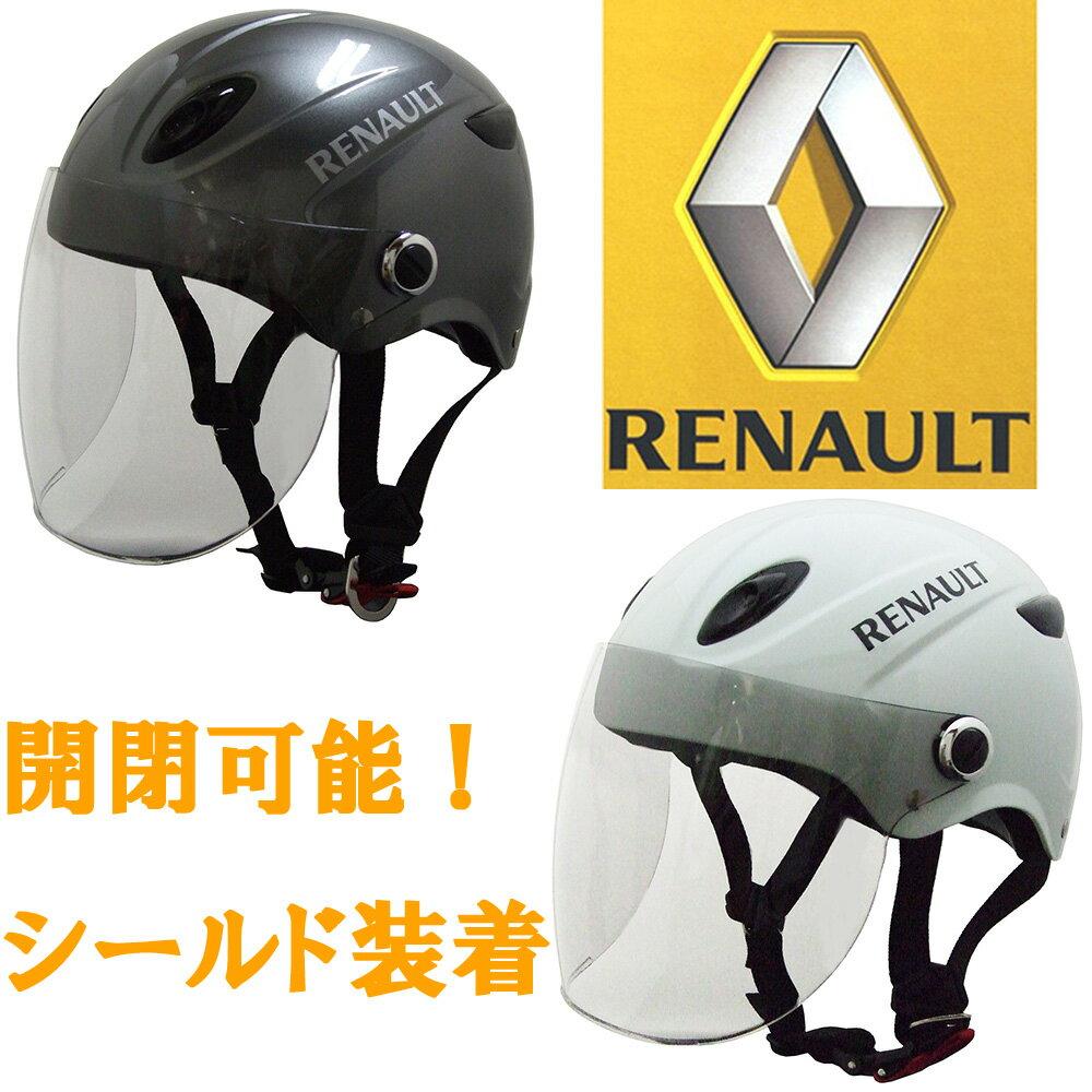 ★【お得!】★快適SGハーフヘルメット 開閉シールド付 RN-666 ルノーブランド