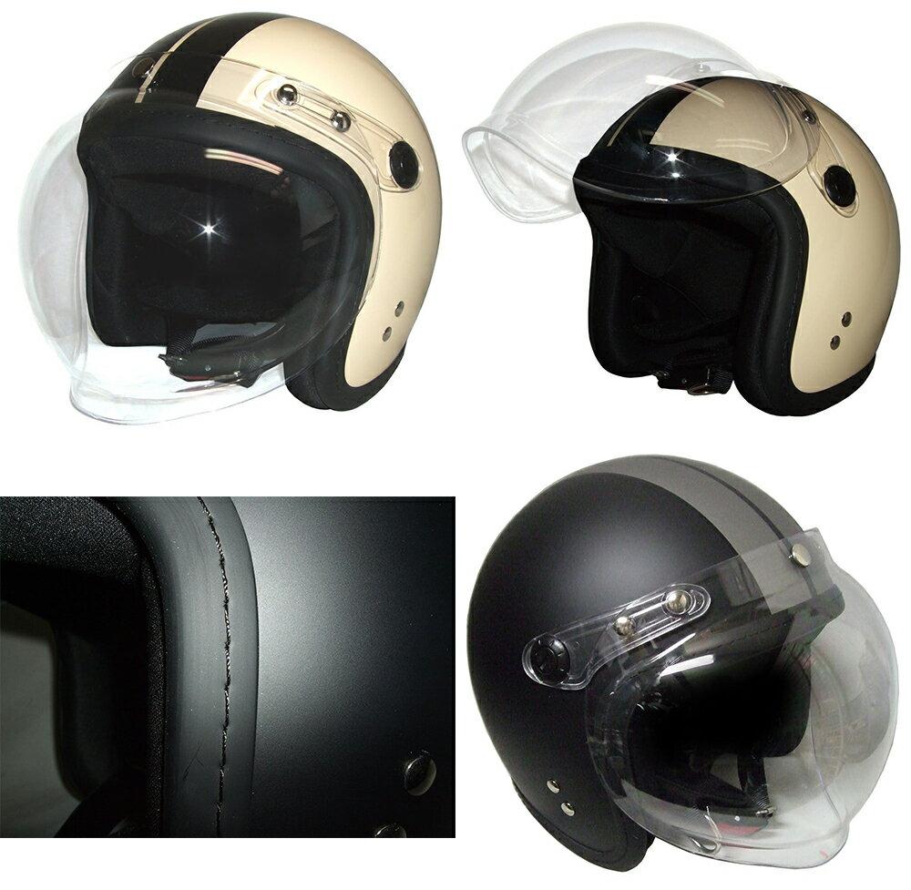 限定特価中 フチゴム糸縫い ジェットヘルメット バブルシールド付