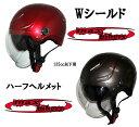 【New】Wシールドハーフヘルメット56W 125cc以下用10P05Nov16