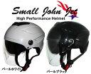 超お得品!【スモジョンブランド】Wシールドハーフヘルメット 125ccまで使用可!