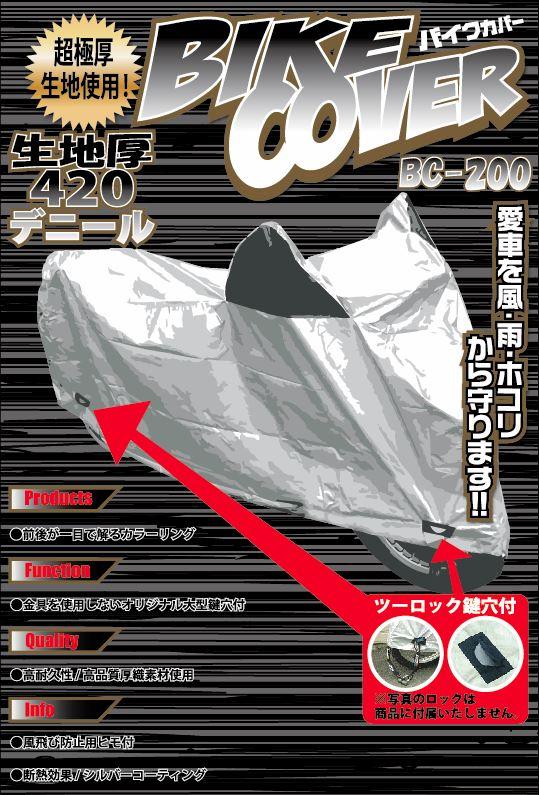 【New】極厚生地使用 バイクカバー10P05Nov16