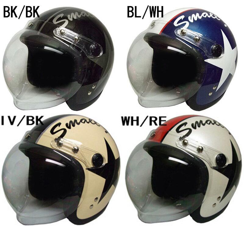 【送料無料】人気ブランド シールド付スモールジェットヘルメットSJ308STAR