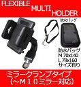 ミラークランプ取付フレキシブルマルチホルダースマートフォン防水バッグセット