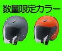 限定カラー【コミコミ価格】ご注文後在庫確認となります 最安に挑戦! ジェットヘルメット YJ-5-3取り寄せ品10P05Nov16