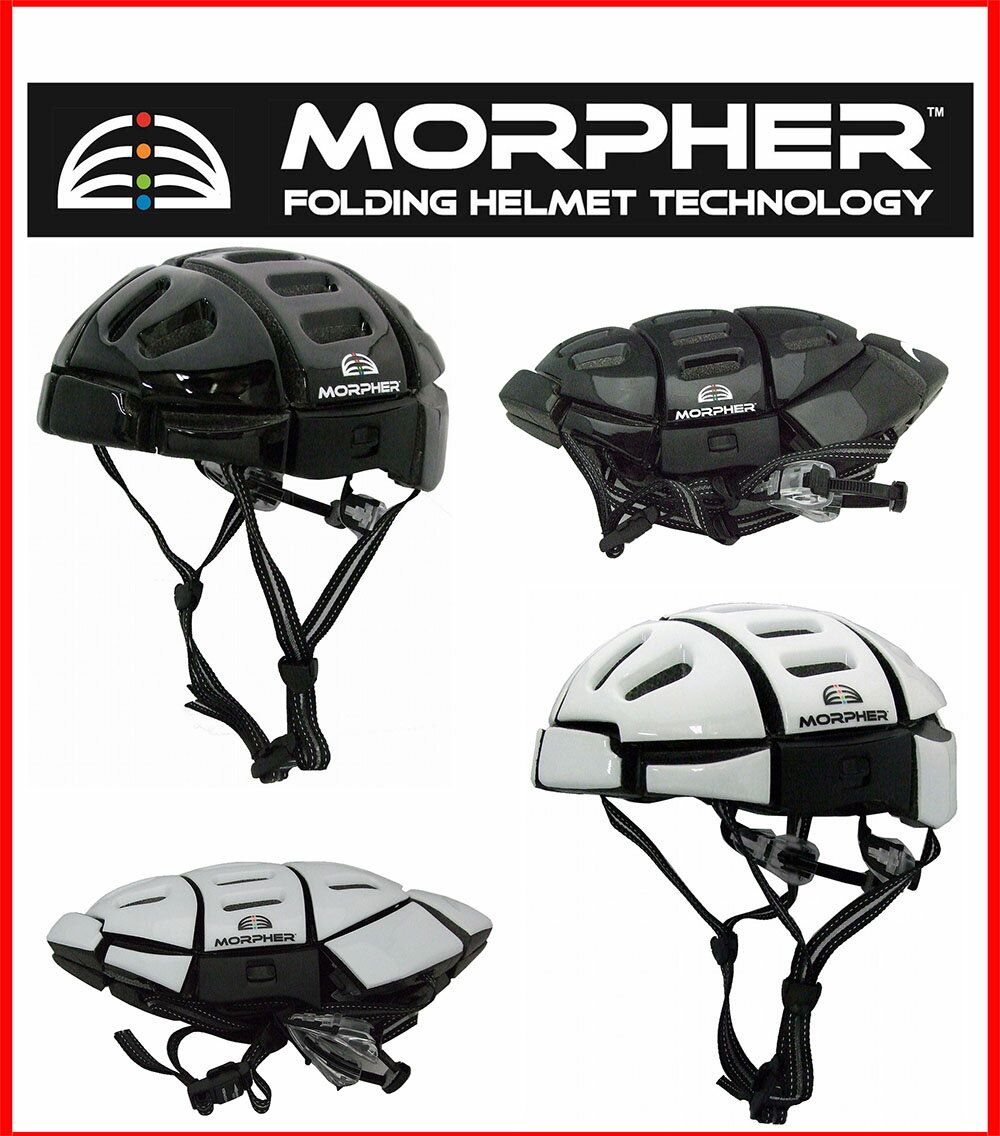 【送料無料】折り畳み可能で持ち運びらくらく! サイクルヘルメット MORPHER FOLDING HELMET