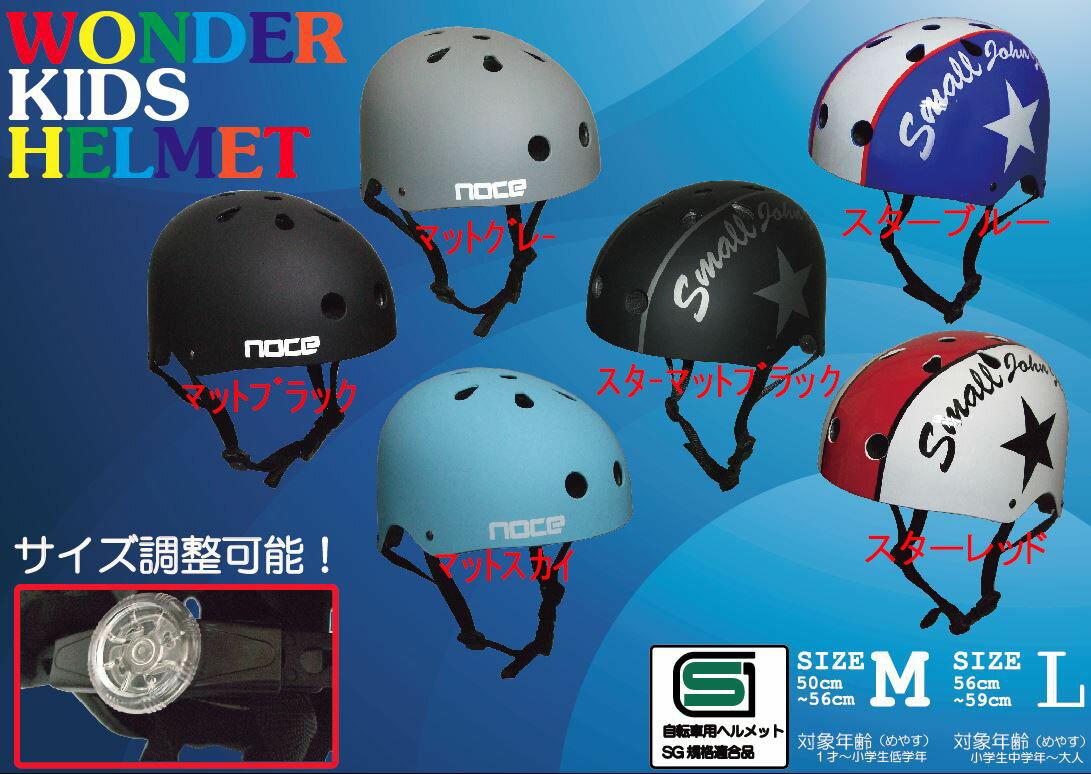 【endsale_18】こども〜大人まで 調整ダイヤル付 ハードシェルヘルメット 2サイズで6色あり