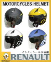 新色追加【RENAULT】ルノー Wシールドバイク用ヘルメット