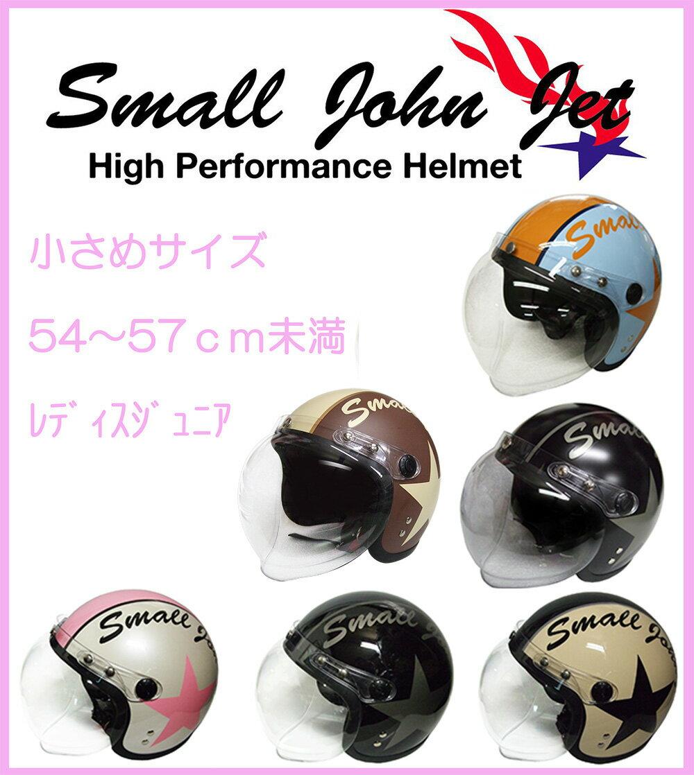 【送料無料】人気ブランド Small Jhon Jetキッズ、レディスサイズのスモジョンスターヘルメット