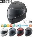 【お取り寄せ商品】New YJ-19 ZENITH ゼニス システムヘルメット フルフェイス