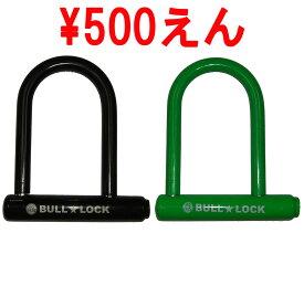 【処分特価】U字ロック 2色あり ¥500