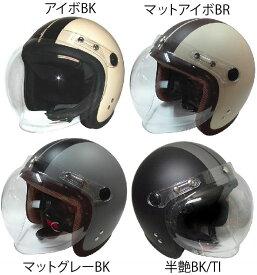 特価!フチゴム糸縫い ジェットヘルメット バブルシールド付