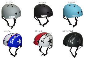 こども〜大人まで 調整ダイヤル付 ハードシェルヘルメット 2サイズで6色あり
