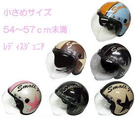人気ブランド Small Jhon Jetキッズ、レディスサイズのスモジョンスターヘルメット