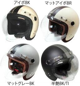 期間限定特価!フチゴム糸縫い ジェットヘルメット バブルシールド付