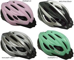 【56〜60cm未満程度】サイクルヘルメット カラー4色 こどもから大人まで!