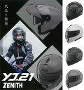 お取り寄せ品ご注文後在庫確認商品YJ-21 ZENITH システム ヘルメット
