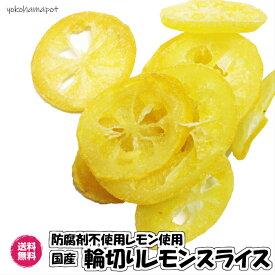 (国産 輪切り レモン  500gパック) 徳用 ドライレモン ドライフルーツ 国産 ビタミンC 全国送料無料