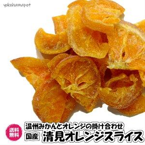 国産ドライ清見オレンジ 140g/70gパックが2袋入り 送料無用(清見70g×2P)ドライフルーツ 国産 ビタミンC ドライみかん みかん オレンジ チャック袋 クウォーターカット スライス
