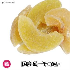 ドライ国産ピーチ 白桃 500g 送料無料(国ピーチ500g)ドライフルーツ 国産 ビタミンC 桃 peach もも 半生タイプ ドライピーチ 業務用 お買い得パック