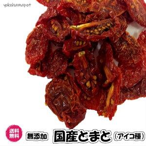 (無添加 国産とまと(紅小町) 20g×2パック)国産 ドライフルーツ 砂糖不使用 お試し トマト 全国送料無料 フォンダンウォーター