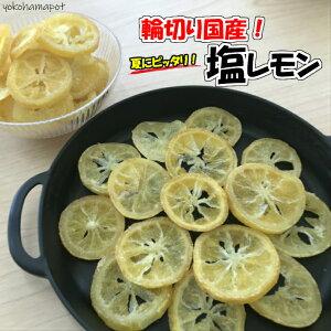 輪切り国産塩レモン 500g(塩レモン500g)ドライレモン ドライフルーツ 国産レモン ビタミンC 送料無料 100g 100g 塩レモン500g 小分け 業務量