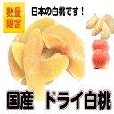 送料無料 (国産ピーチ 白桃 160g/80g×2パック)ドライフルーツ 国産 ビタミンC ランキングお取り寄せ