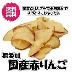 (無添加 国産赤りんご 30g×2パック FSY) ドライフルーツ  砂糖不使用 お試し りんご リンゴ フォンダンウォーター アップル