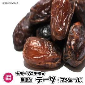 (デーツ マジョール 130g×2P) 無添加 砂糖不使用 ドライフルーツ プレミアムマジョール×2全国送料無料