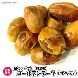 イラン(ゴールデンデーツ 300g/100gパックが3パック)ドライフルーツ ナツメヤシ デーツ 砂糖不使用 無添加 全国送料無料