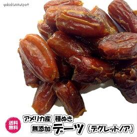 デーツ(デクレット×3)300g/100g×3パック 種抜き ドライフルーツ ナツメヤシ 砂糖不使用 無添加 全国送料無料
