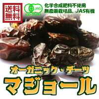 【送料無料】オーガニックデーツマジョール種400g(200g×2袋)JAS有機認証バニラ無農薬