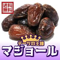 イラン産【送料無料】無農薬無糖無添加デーツ(マジョール種)