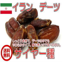 【送料無料】イラン産デーツ(サイヤー)種抜き
