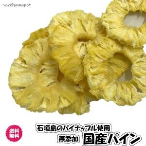 無添加 ( 石垣島の無添加国産パイン 40g×2パック)国産 ドライフルーツ 砂糖不使用 パイン ドライパイン フォンダンウォーター パイナップル