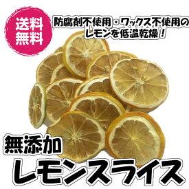 レモンスライス 60g/30g×2パック ドライフルーツ 砂糖不使用 ドライレモン 送料無料 (無添加 レモンスライス 30g×2パック FSY)フォンダンウォーター レモン
