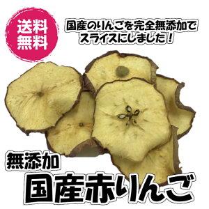 無添加りんご 赤りんご 砂糖不使用 40g/20gパックが2袋入り ドライフルーツ 送料無料 国産 (赤りんご20g×2P FSY)お試し りんご リンゴ フォンダンウォーター アップル チャック袋 輪切りス