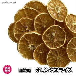 無添加オレンジスライス 40g/20gが2袋入(オレンジ20g×2P FSY)無添加 食品添加物不使用 輪切り 紅茶 ポプリ リース フォンダンウォーター ドライフルーツ 砂糖不使用 お試し オレンジ バレン