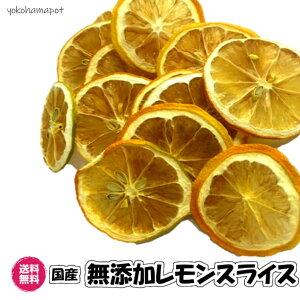 無添加 国産レモンスライス 300g ドライフルーツ 砂糖不使用 ドライレモン(FSY 国産無添加レモンスライス 300g)フォンダンウォーター