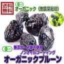 (オーガニック プルーン 300g/100g×3袋)JAS有機認証 無農薬 ドライフルーツ 全国送料無料