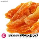 温州みかんのドライオレンジ 1kgパック ドライフルーツ 半生タイプ 送料無料 房ごとドライ(みかん1kg)ミカン 蜜柑 …